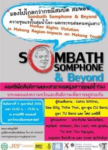 sombath_music for peace (2)