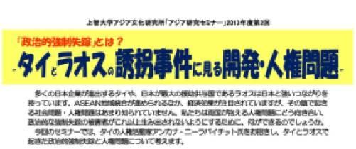 Tokyo Seminar-01