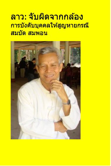 Caught on Camera-Thai